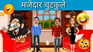 चुटकुले | चुटकुले हिन्दी मे | Make Joke of | Funny Jokes | chutkule (part 36)