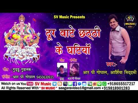 Super Hit Chhatth Song     दूर बाटे छठी के घटिया    RP Gopal    Bhojpuri Bhajan SV Music 2017