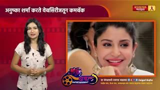 धम्माल Entertainment - Bollywood पासून Hollywood पर्यंतच्या Gossips