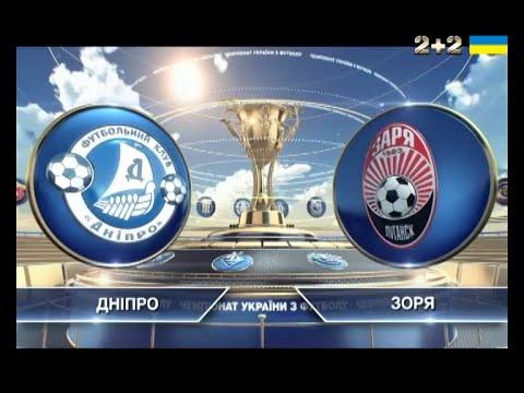 Днепр - Заря - 2:0. Обзор матча