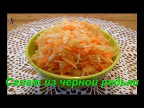 Простой салат из черной редьки