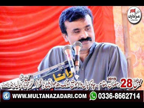 Zakir Qazi Waseem Abbas I Majlis 28 Ramzan 2019 I New Qasiday And YadGar Masiab