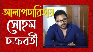 Soham Chakraborty Interview- Jamuna TV