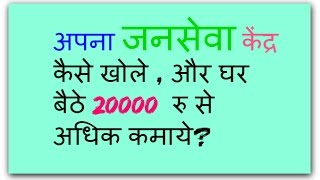अपना जनसेवा केंद्र कैसे खोले ? apna csc kese kholen |  Technical Raghav