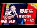 《15强歌曲纯享》黄榕生:《我要我们在一起》 Super Boy2017【快男超女官方频道】