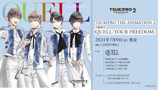 『TSUKIPRO THE ANIMATION 2』主題歌③ QUELL「YOUR FREEDOM」PV