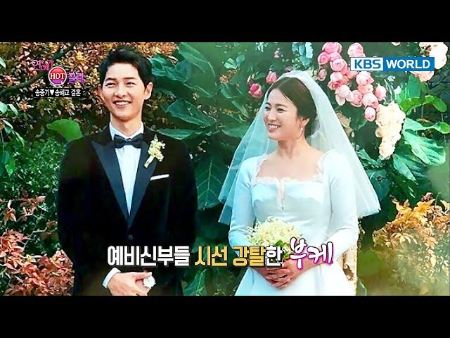 Celebrity HOT Clicks Song Joongki  Song Hyekyo Marry Entertainment Weekly2017.11.06