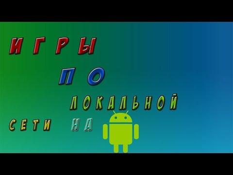 5 игр по локальной сети на Android