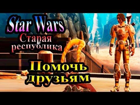 Прохождение Star Wars The Old Republic (Старая республика) - часть 31 - Помочь друзьям