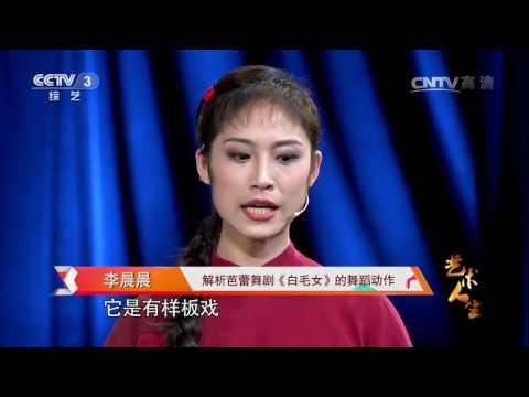 20170531 藝術人生  主題策劃 芭蕾舞劇白毛女