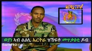 Ethiopia TPLF Border Attack on Eritrea | ERi-TV