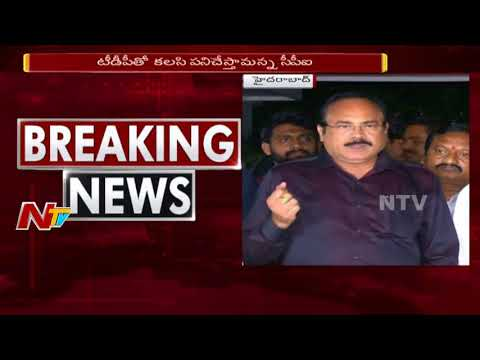 T TDP Leader L Ramana Speak To Media After meet With CPI Leaders | NTV