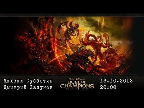 Стрим в формате First Try по Might & Magic: Duel of Champions (13 октября в 20:00)