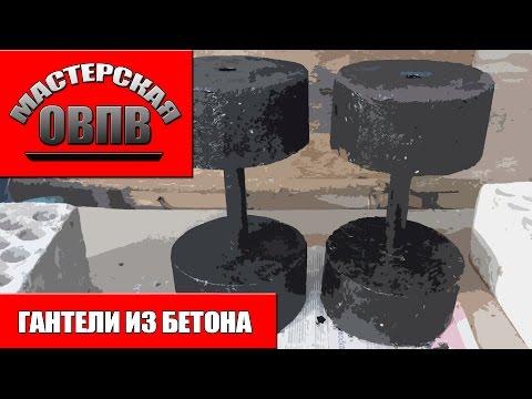Гантели из бетона по 10 кг