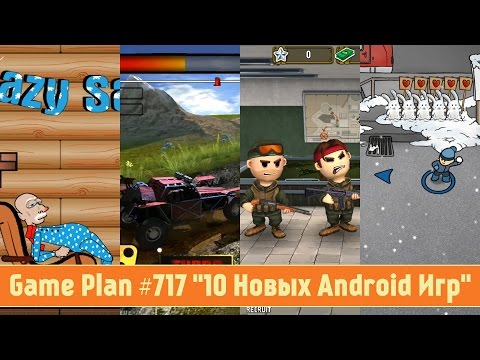 Game Plan #717 10 Новых Android Игр