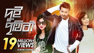 Dui Prithibi | Bangla Movie | Alamgir | Shakib Khan | Apu Biswas