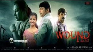 Wound | Malayalam Movie 2014 | Official Trailer | Full HD