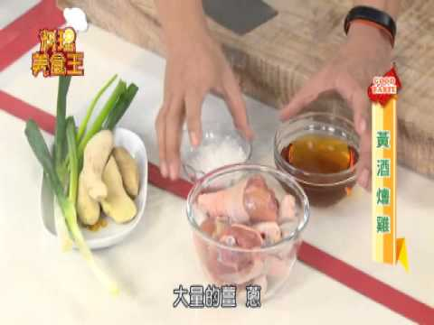 台綜-料理美食王-EP 076-20151130 時蔬歐姆蛋(林秋香)、黃酒燴雞(陳力勞)、胭脂翠綠(李梅仙)