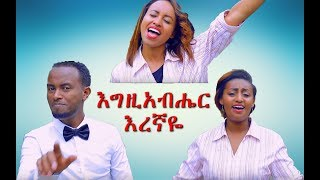 """Egziabher Eregnaye"" Zion Mission New Amharic Protestant Mezmur 2017(Official Video)"