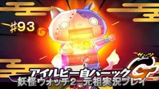 妖怪ウォッチ2 実況♯93ロボニャンF型GET!!