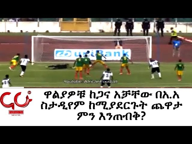 Nahoo TV Sport | AFCON 2019
