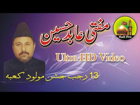 13 Rajab Jashan Malood E Kabaa || Mufti Abid Hussain Of Janu Wala || By Hadi Five