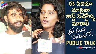 Ee Maya Peremito PUBLIC TALK | Rahul Vijay | Kavya Thapar | 2018 Telugu Movies | Telugu FilmNagar