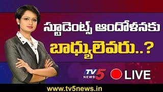 ఇంటర్ ఈడియట్ బోర్డు..! | Sowjanya Nagar Special Discussion Live On Inter Results | TV5