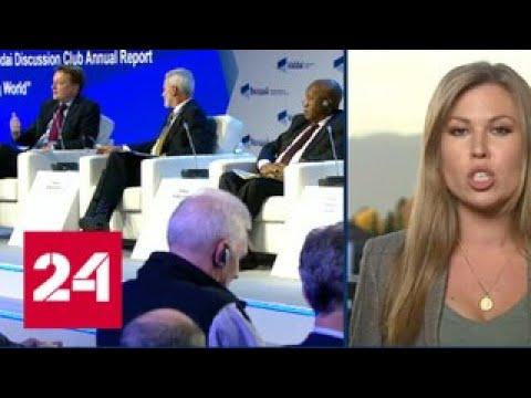 Клуб Валдай: система международных отношений фактически разрушена - Россия 24