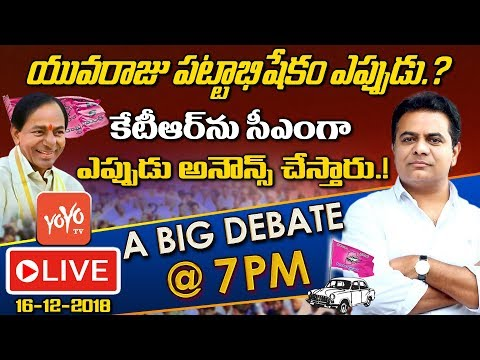 Special Debate on KCR to be Announce KTR as Next CM of Telangana | 7PM BIG Debate | YOYO TV Channel