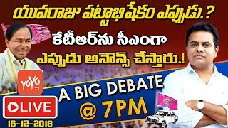 Special Debate on KCR to be Announce KTR as Next CM of Telangana | 7PM BIG Debate