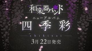 和楽器バンド / 3/22発売NEW ALBUM「四季彩-shikisai-」 ダイジェスト第一弾!