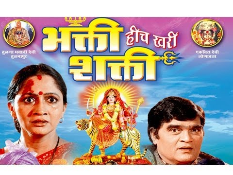 Bhakti Heech Khari Shakti - Marathi Movie - Ashok Saraf, Alka Kubal, Ashok Shinde video