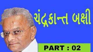 Download 'KATHASWAMI' : CHANDRAKANT BAKSHI_PART-02 3Gp Mp4