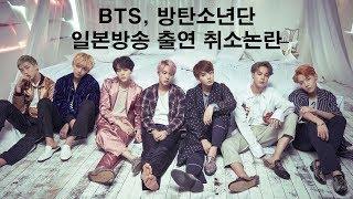 방탄소년단(BTS), 일본방송 출연 취소논란