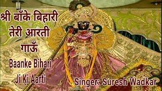 Sri Banke Bihari Teri Aarti [Full Song] - Aarti Sangrah