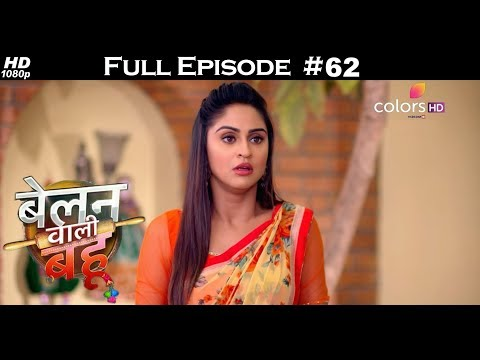 Belanwali Bahu - 11th April 2018 - बेलन वाली बहू - Full Episode thumbnail