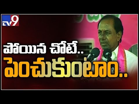 KCR speech at Khammam Public Meeting - TV9