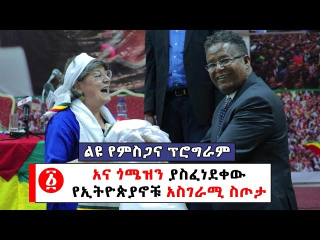 Ethiopia: Anna Gomes, received an amazing gift