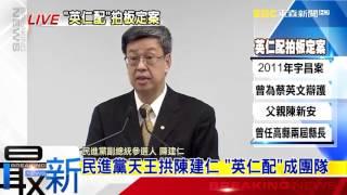 「最好人選」 陳建仁辭中研院投入2016