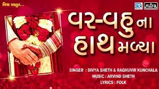 New Gujarati Lagna Geet 2018 વર વહુ ના હાથ મળ્યા | Full Audio | Wedding Song | RDC Gujarati