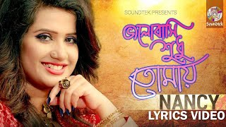 Nancy - Valobashi Sudhu Tomare - New Lyric Video 2017