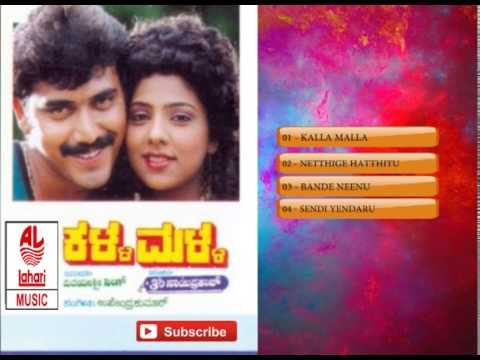 Kalla Malla Kannada Movie Songs Jukebox video