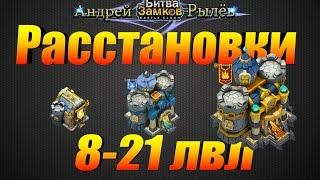 Битва Замков, Расстановки, Ратуши 8-21 лвл