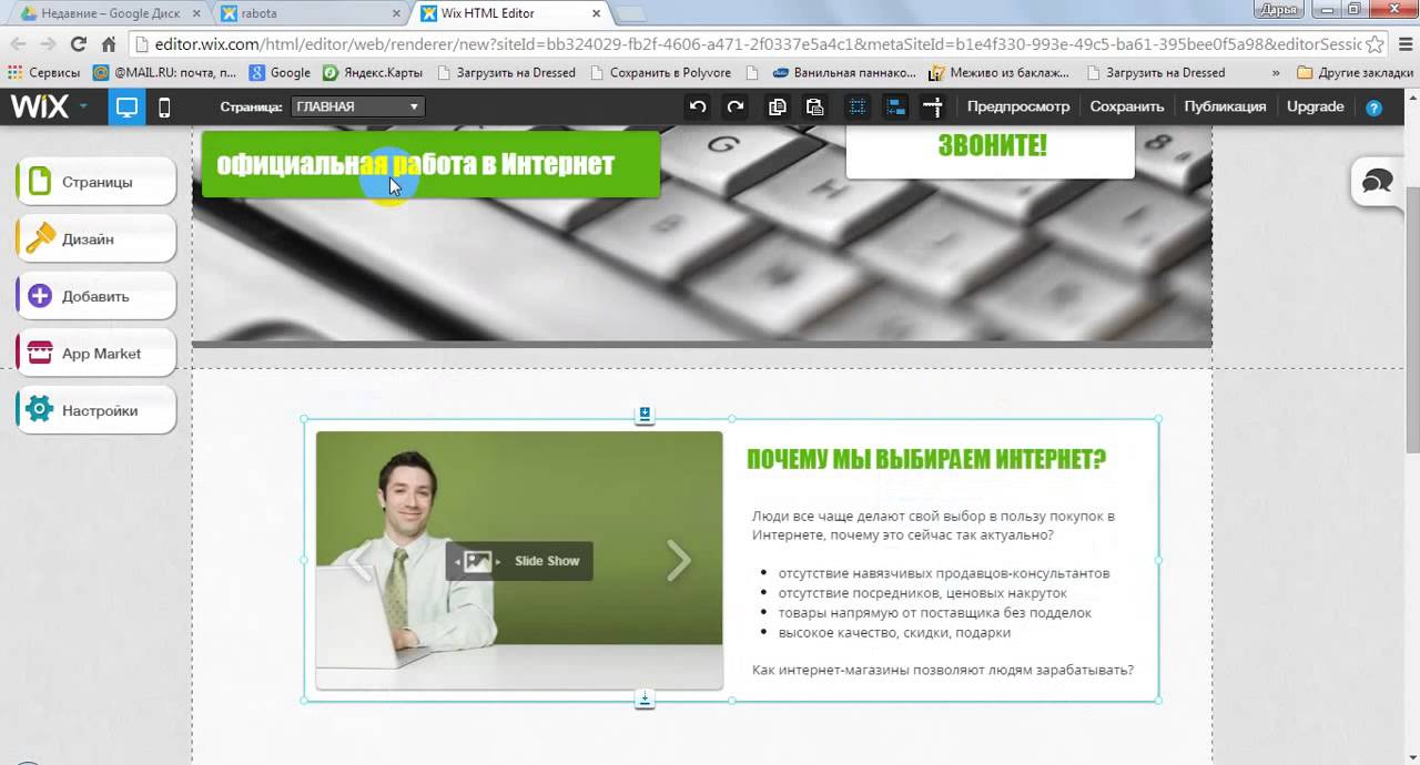 Как сделать свой сайт на викс 833