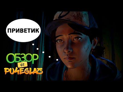 Обзор The Walking Dead Season 3 A new frontier (Мнение, без спойлеров, лучшая игра декабря) PC