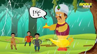 Urdu Kahani: Jinn Ka Inam - Reward of Djinn | Bachon Ki Dunya