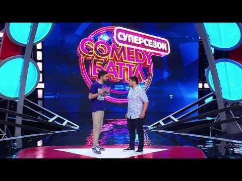 Comedy Баттл - Инопланетное вторжение