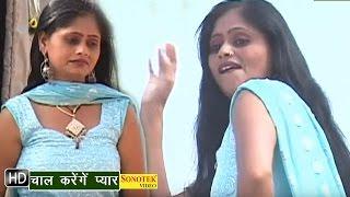 Chal Karenge Pyar || चाल करेंगे प्यार || Haryana New Songs