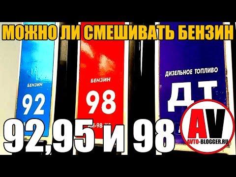 Можно ли смешивать бензин 92, 95 и 98. Разных заправок и производителей